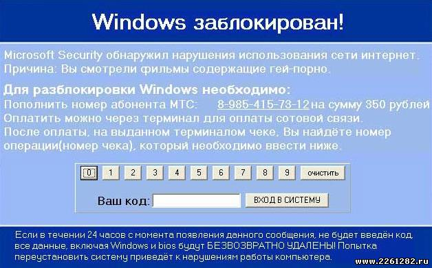 вирус смс windows порно баннер